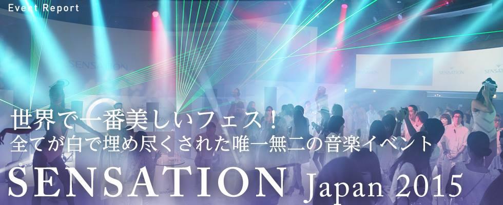 世界で一番美しいフェス!全てが白で埋め尽くされた唯一無二の音楽イベント『SENSATION』