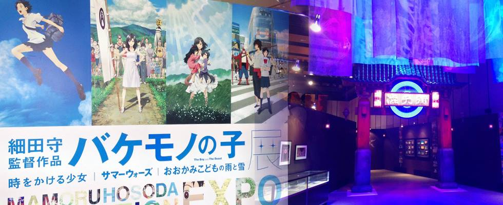 映画の名シーンを体験出来る?! 「細田守監督『バケモノの子』展 ~時をかける少女、サマーウォーズ、お