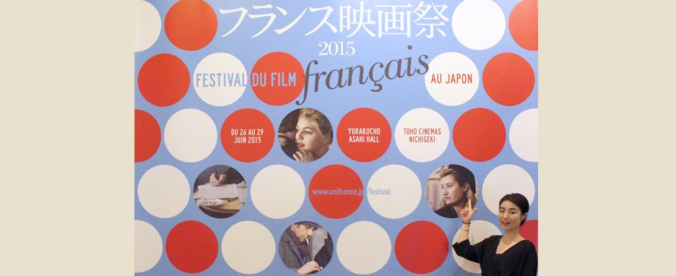 フランス映画祭2015 ミア・ハンセン=ラブ監督『EDEN/エデン』