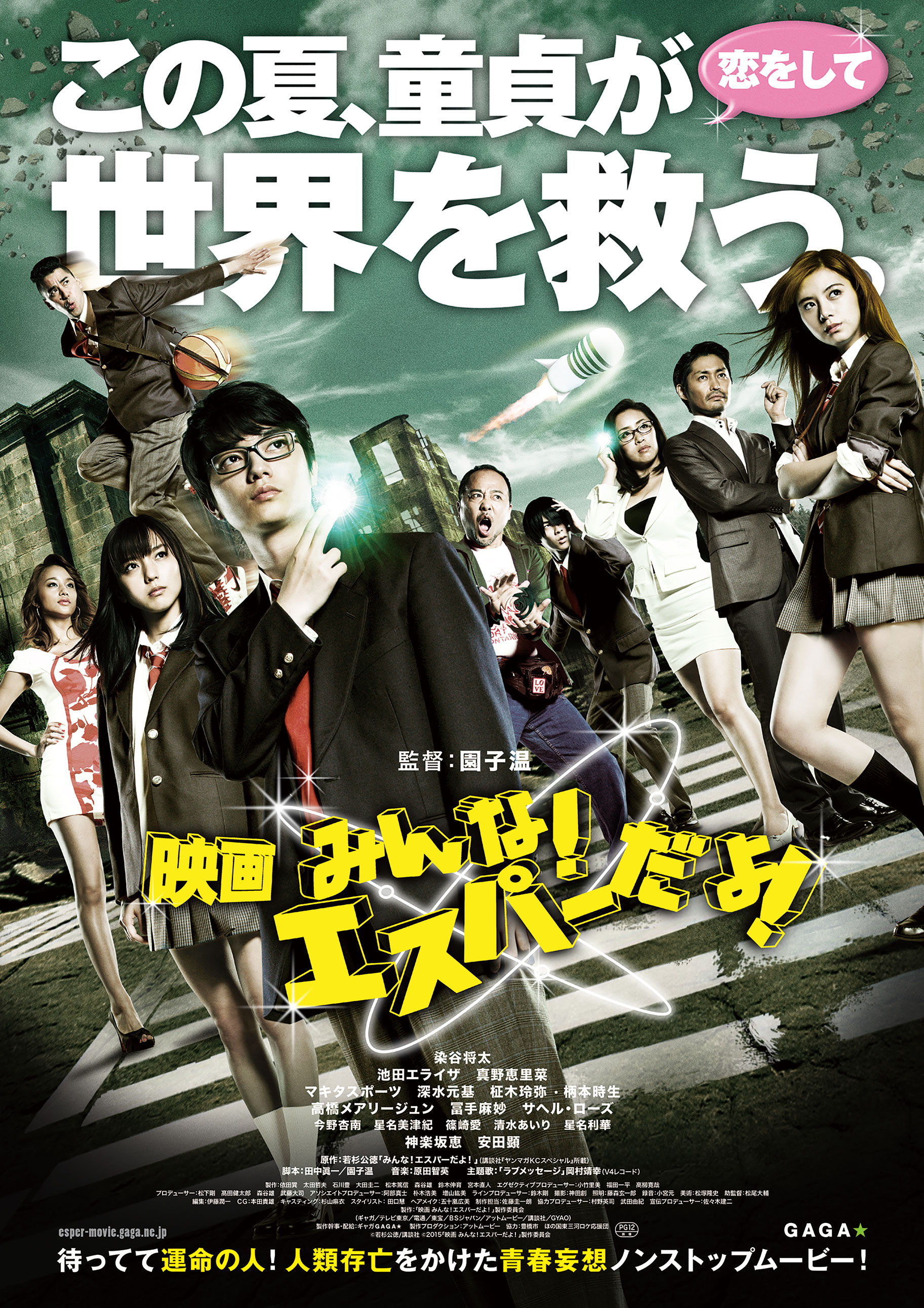 【映画】今年、園子温YEAR!9月4日(金)全国ロードショー『映画 みんな!エスパーだよ!』のみどこ