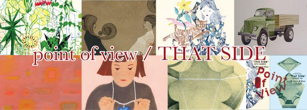 【今週のおすすめアート】point of view / THAT SIDE
