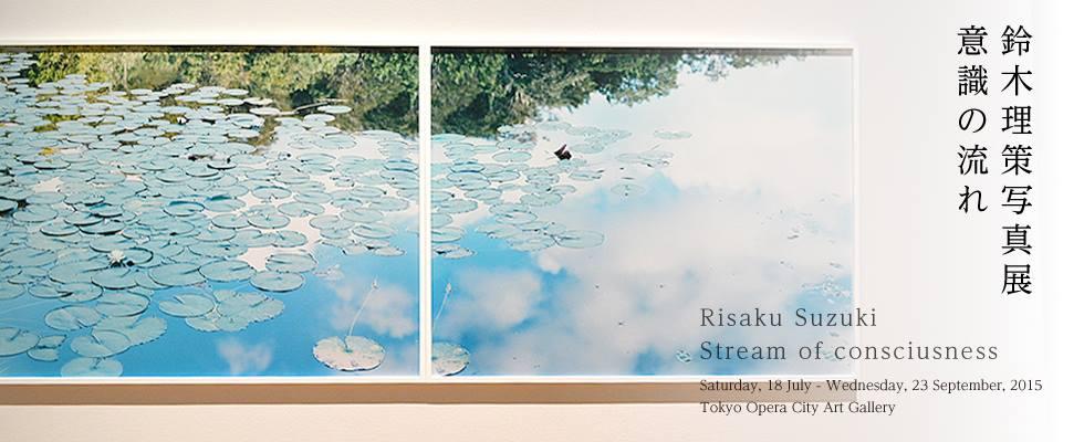 鈴木理策 写真展「意識の流れ」