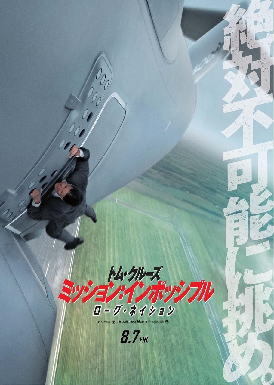 【映画】8月7日(金)全国ロードショー 『ミッション・インポッシブル/ローグ・ネイション』
