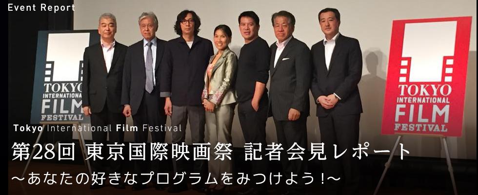 【第28回 東京国際映画祭記者会見レポート】 〜 あなたの好きなプログラムをみつけよう!〜