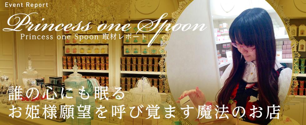 あの頃のお姫様気分を呼び覚ます魔法のお店『Princess one Spoon』取材レポート!