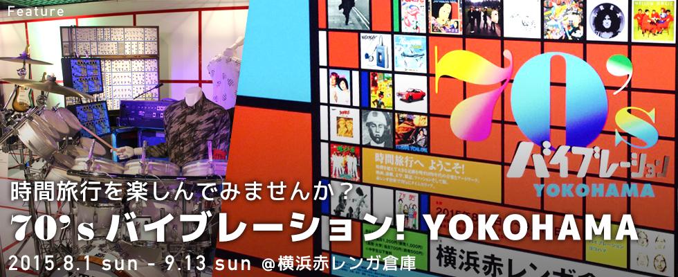 70年代 ニッポンの音楽とポップカルチャーに触れてみよう!@赤レンガ倉庫