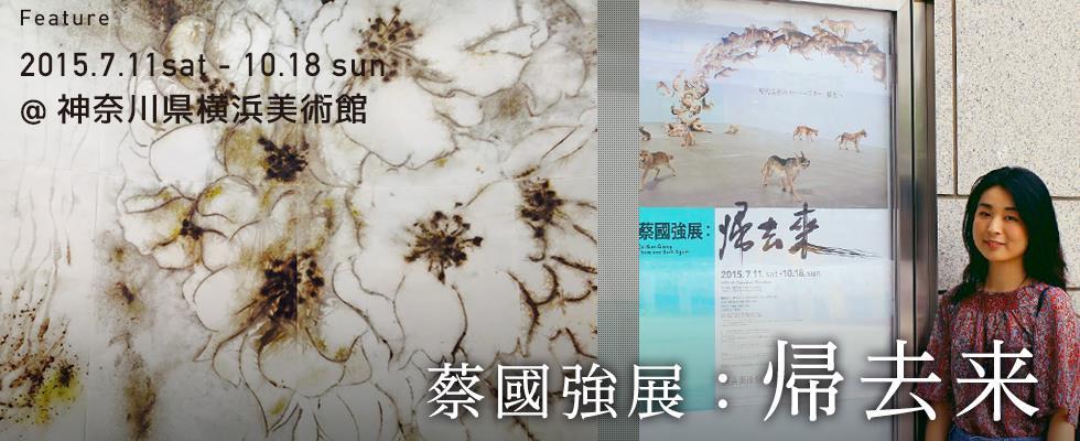 「蔡國強展:帰去来」 〜生命の輪廻〜