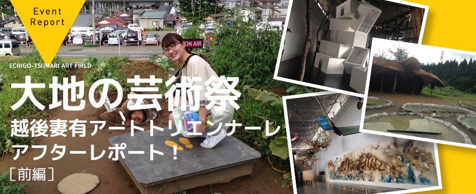 【前編】『大地の芸術祭 越後妻有アートトリエンナーレ』アフターレポート!