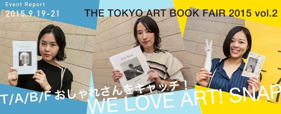 THE TOKYO ART BOOK FAIR 〜vol.2 T/A/B/Fおしゃれさんをキャッチ!