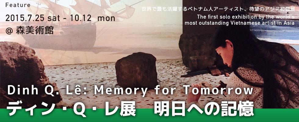 ディン・Q・レ展:明日への記憶 @ 森美術館