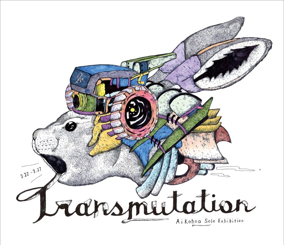 【今週のおすすめアート】河野 愛 個展 Transmutation