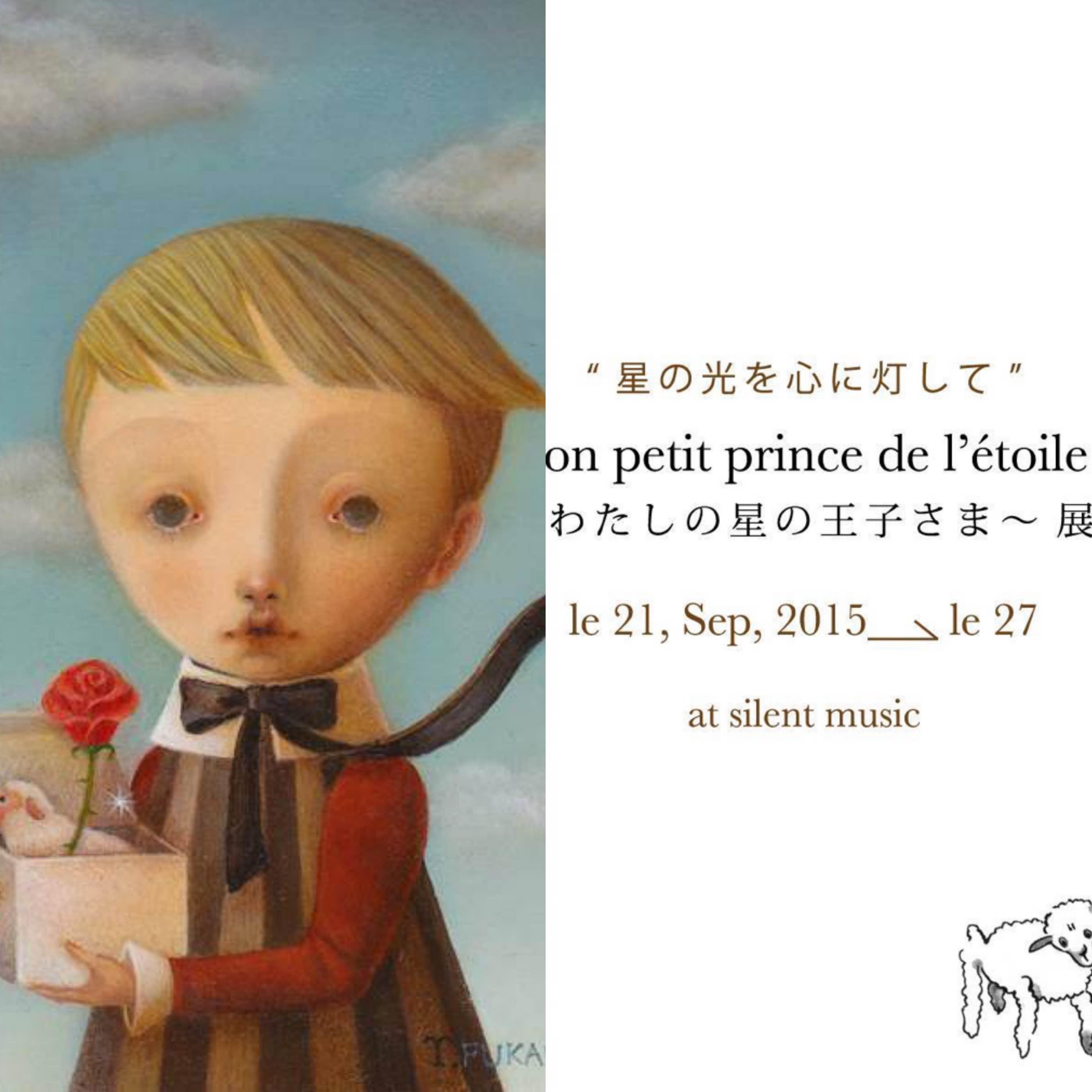 【今週のおすすめアート】~星の光を心に灯して~ Mon petit prince de l̵