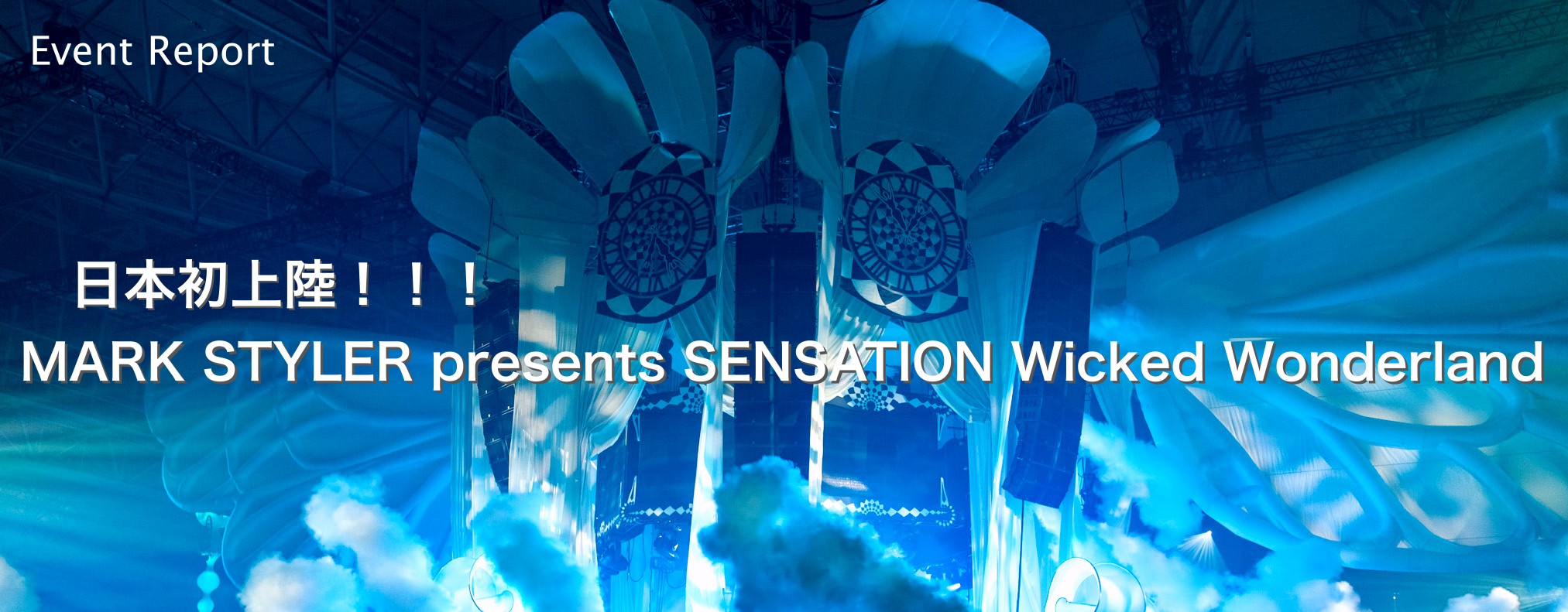 日本初上陸!!!MARK STYLER presents SENSATION Wicked Wond