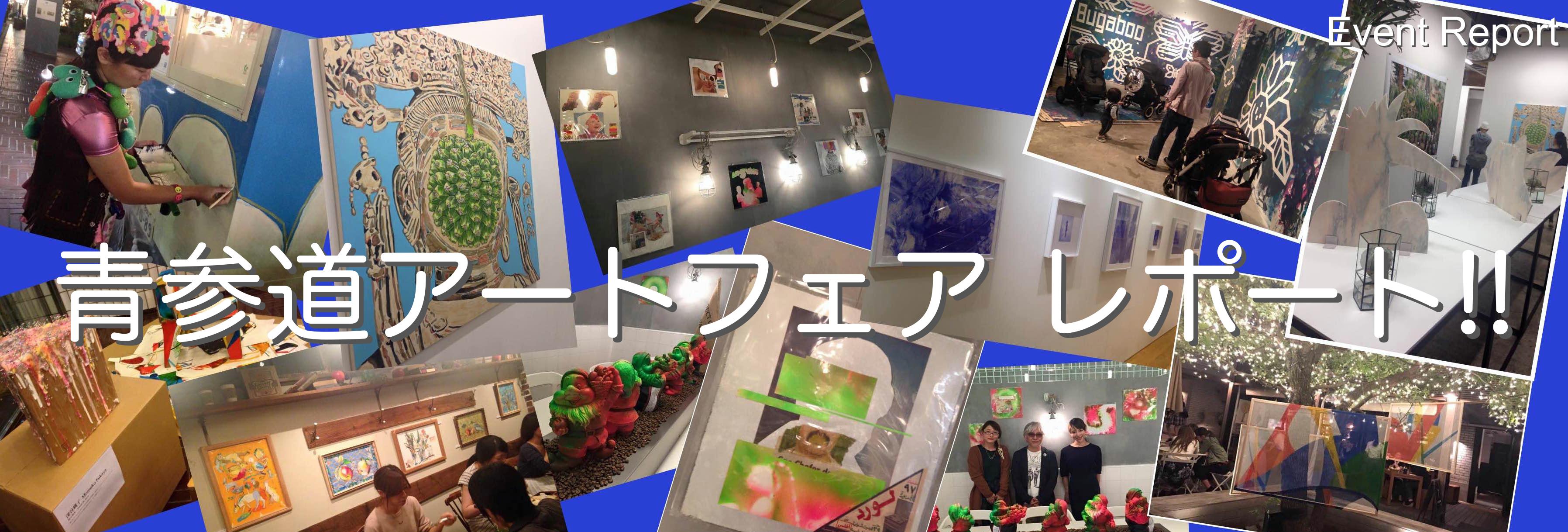 青参道アートフェア レポート‼︎