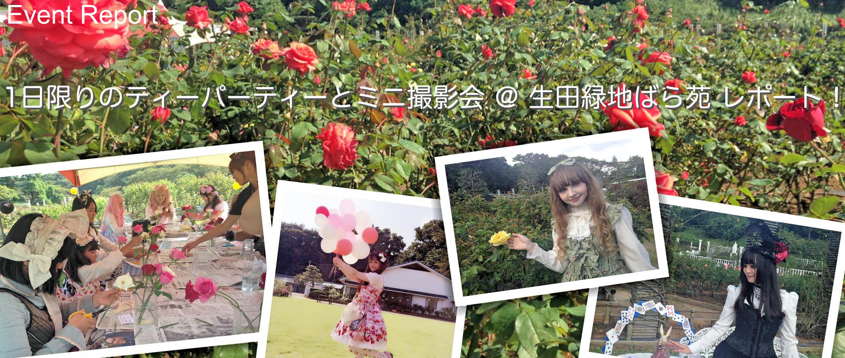 1日限りのティーパーティーとミニ撮影会 @ 生田緑地ばら苑 レポート!