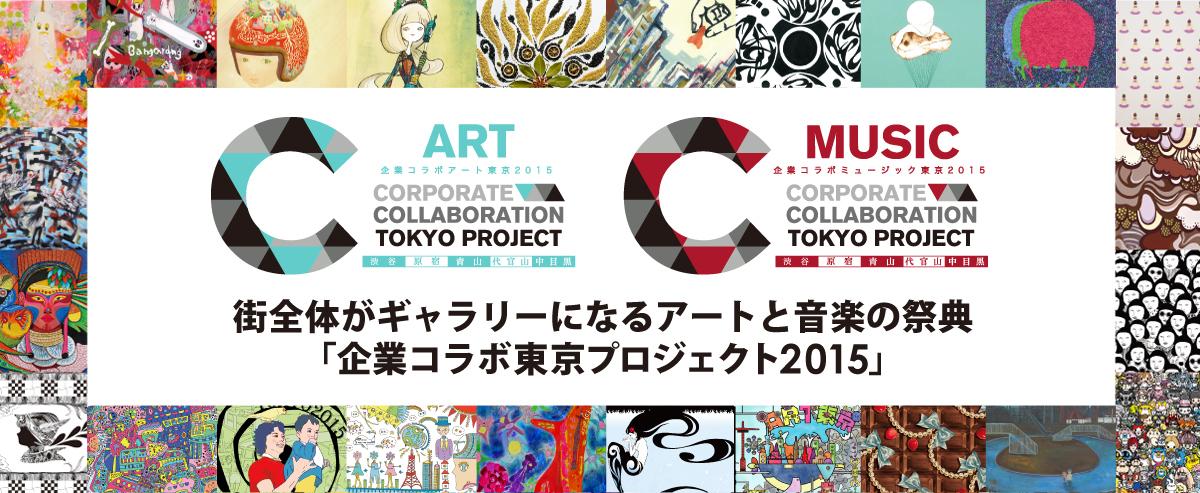 【今週のおすすめイベント】原宿・青山・渋谷・代官山・中目黒周辺の企業とアートを結ぶ「企業コラボアート