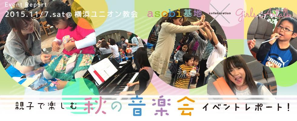 asobi基地 × girls Artalk 『秋の音楽会』イベントレポート!