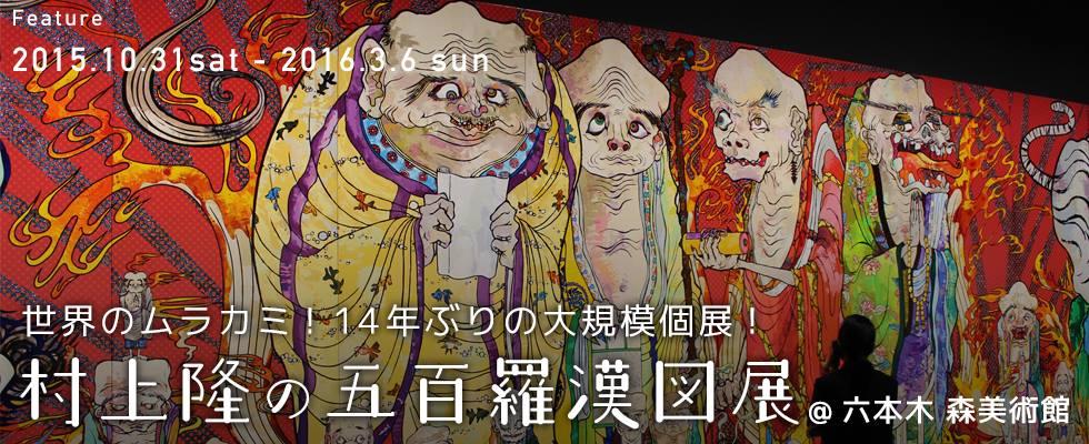 世界のムラカミ!14年ぶりの大規模個展! 村上隆の五百羅漢図展 @ 六本木 森美術館