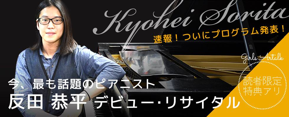 ★girls Artalk読者限定特典アリ★ 【速報】ついにプログラム発表! 今、最も話題のピアニス