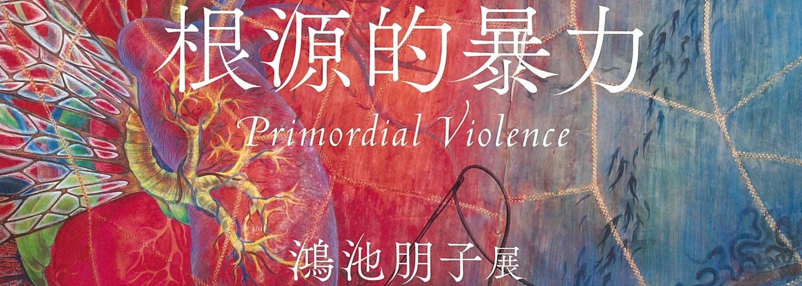 アートの捉え方を揺るがす作品! 鴻池朋子展「根源的暴力」@神奈川県民ホールギャラリー