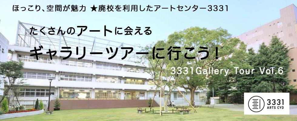 【11/28開催】★廃校を利用したアートセンター3331   たくさんのアートに会える ギャラリーツ