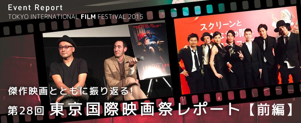 【前編】傑作映画とともに振り返る!第28回東京国際映画祭レポート
