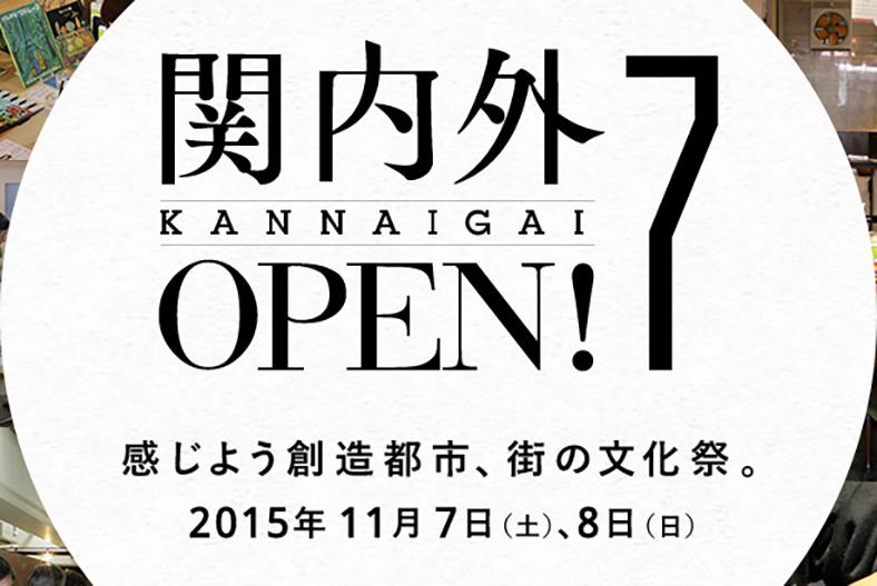 【今週のおすすめイベント】関内外OPEN!  11/07・11/08