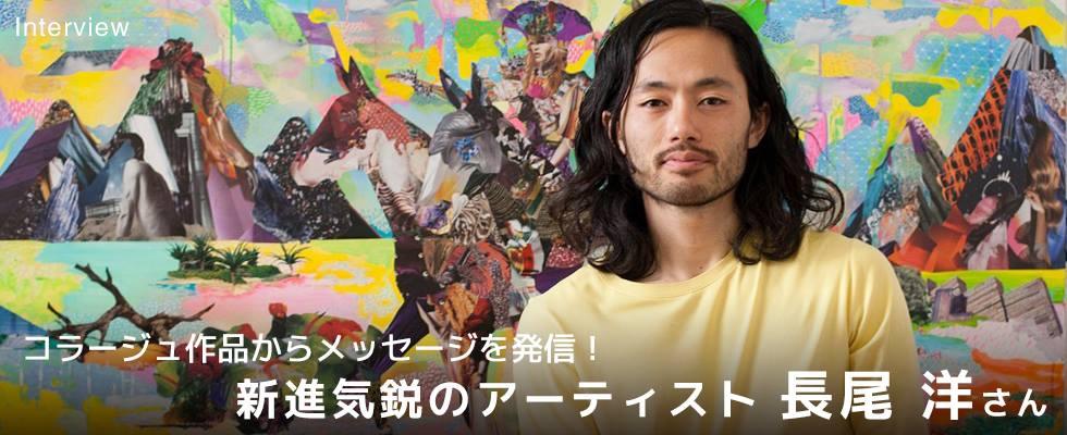 コラージュ作品からメッセージを発信!新進気鋭のアーティスト 長尾洋 (Yoh Nagao) さん