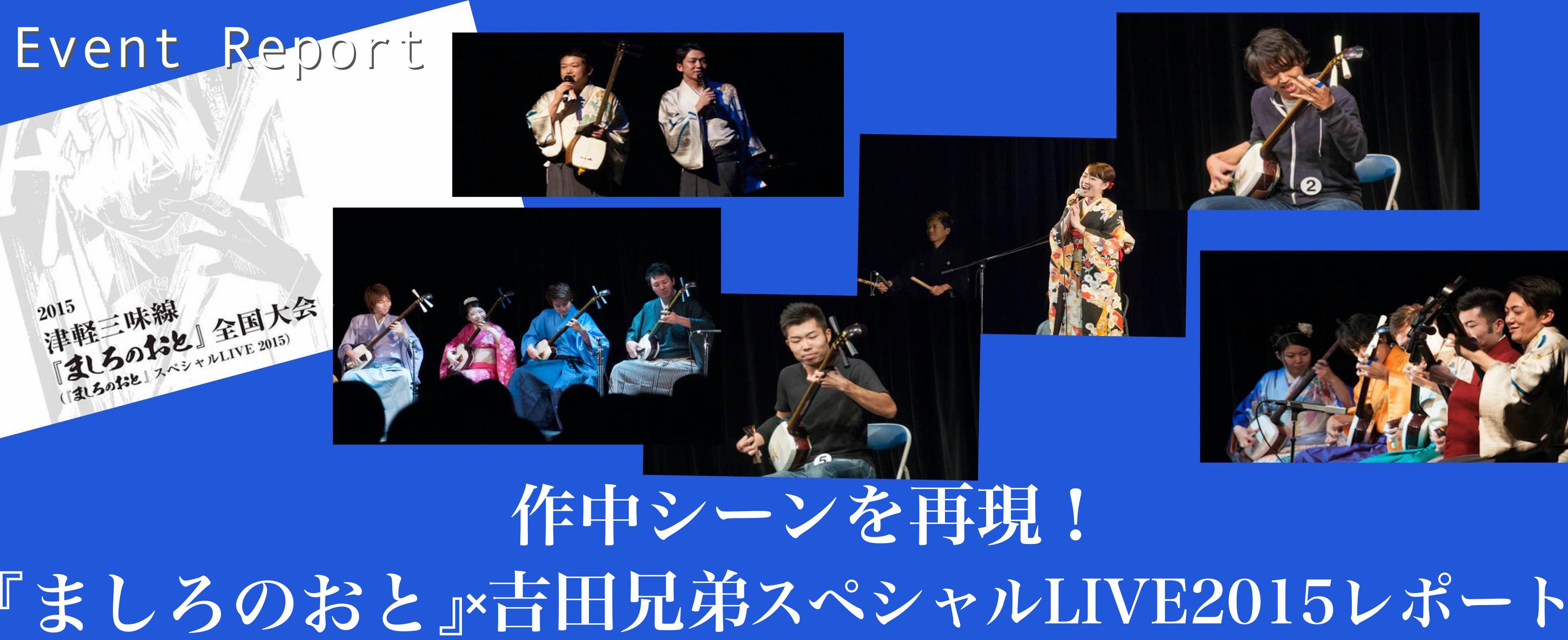 作中シーンを再現!『ましろのおと』×吉田兄弟 スペシャルLIVE 2015 レポート
