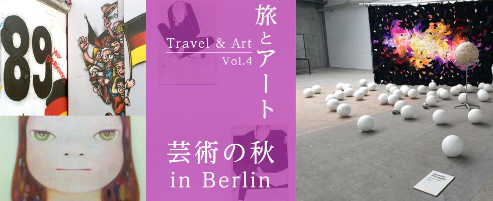 旅とアート vol.4 ー 芸術の秋 in Berlin ー
