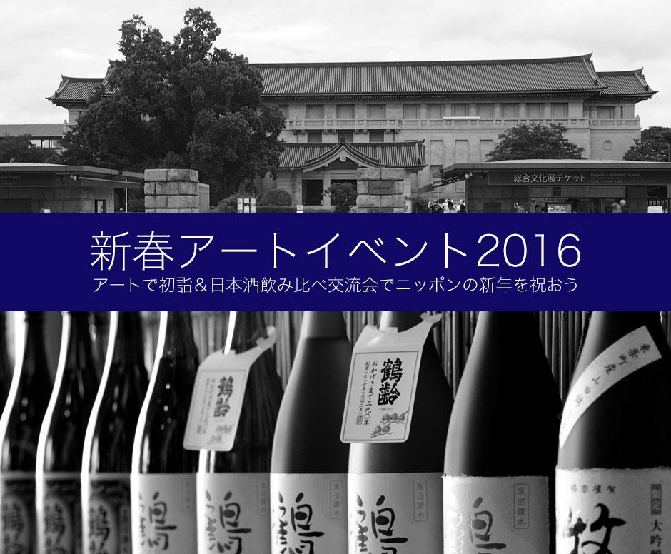 アートで初詣&日本酒飲み比べ 交流会でニッポンの新年を祝おう
