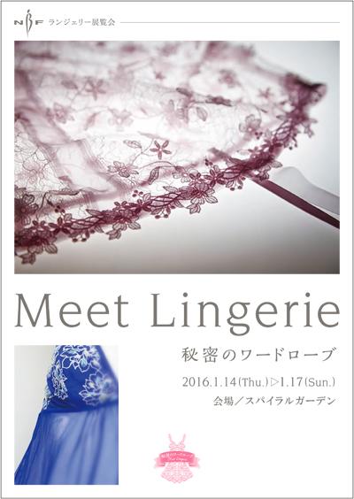 ランジェリー×アート「秘密のワードローブ~Meet Lingerie」【今週のおすすめアート】