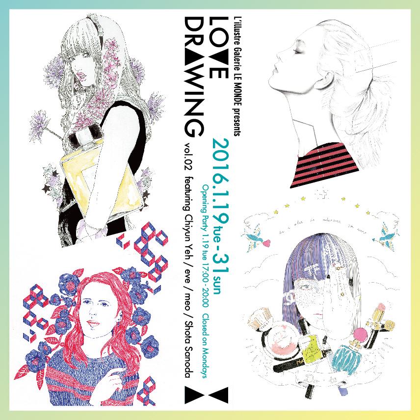 オシェレな展覧会♪ 企画展 LOVE DRAWING vol.02 【今週のおすすめアート】
