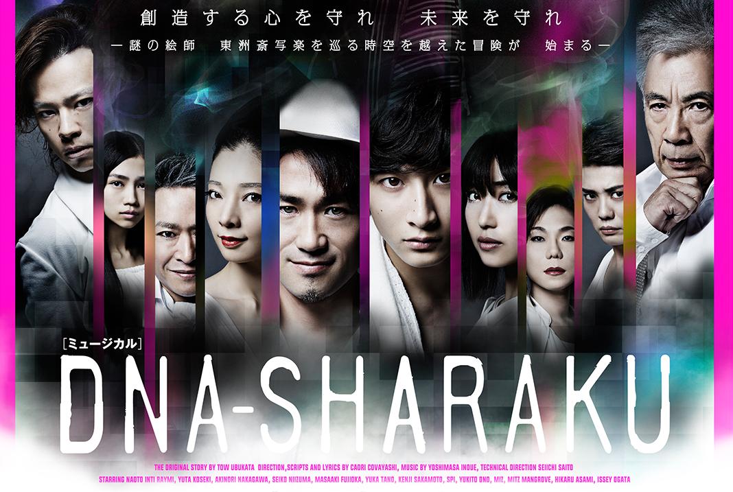 【ミュージカル】創造する心を守れ!『DNA-SHARAKU』