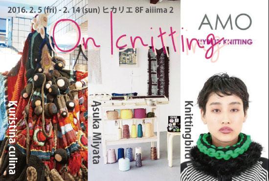 制作現場を体感!「 On knitting -共存する編む時間- 」【今週のおすすめアート】