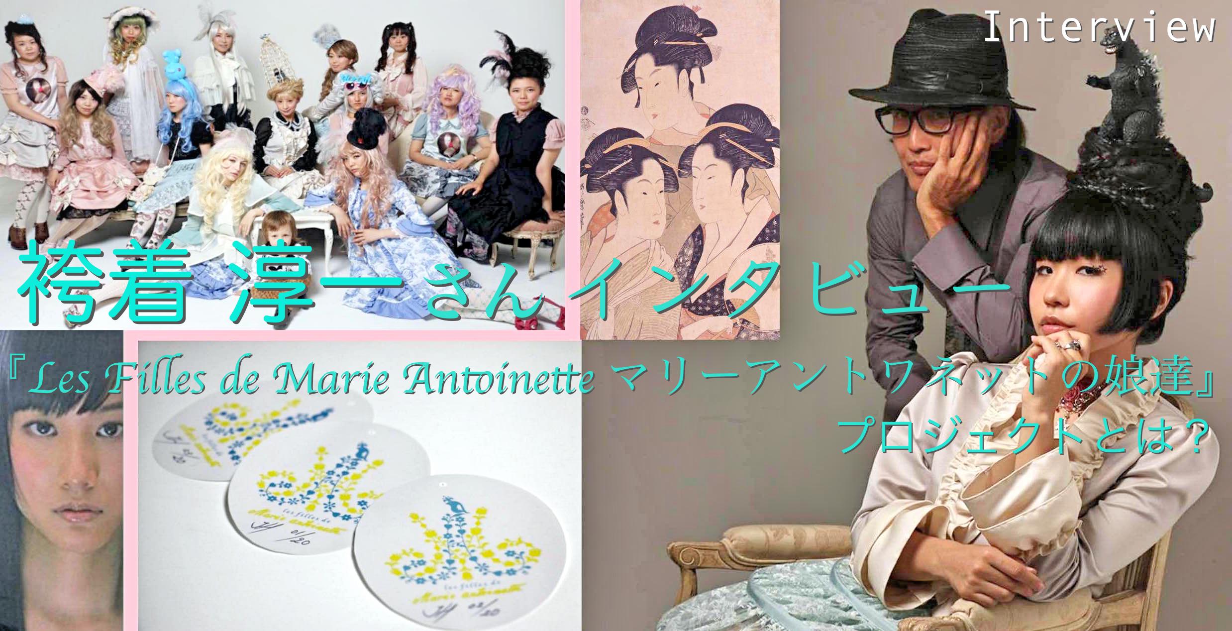 袴着淳一さん インタビュー 『Les Filles de Marie Antoinette マリーア