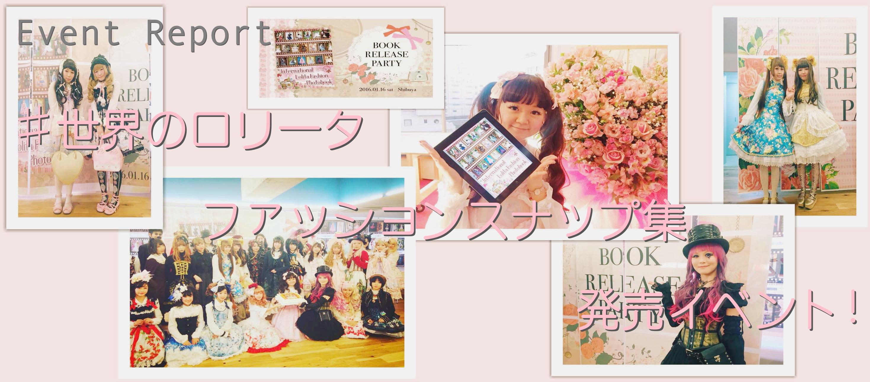 【ファッション】♯世界のロリータ ファッションスナップ集 発売イベント!