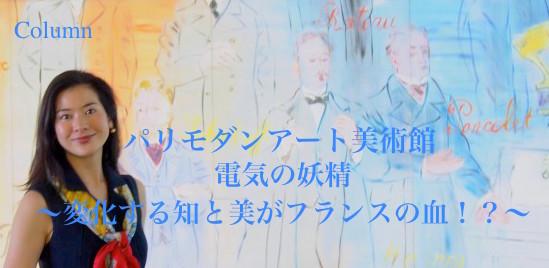 パリモダンアート美術館 電気の妖精    〜変化する知と美がフランスの血!?〜