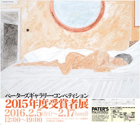 テーマは『人』! ペーターズギャラリーコンペ2015年度受賞者展 【今週のおすすめアート】