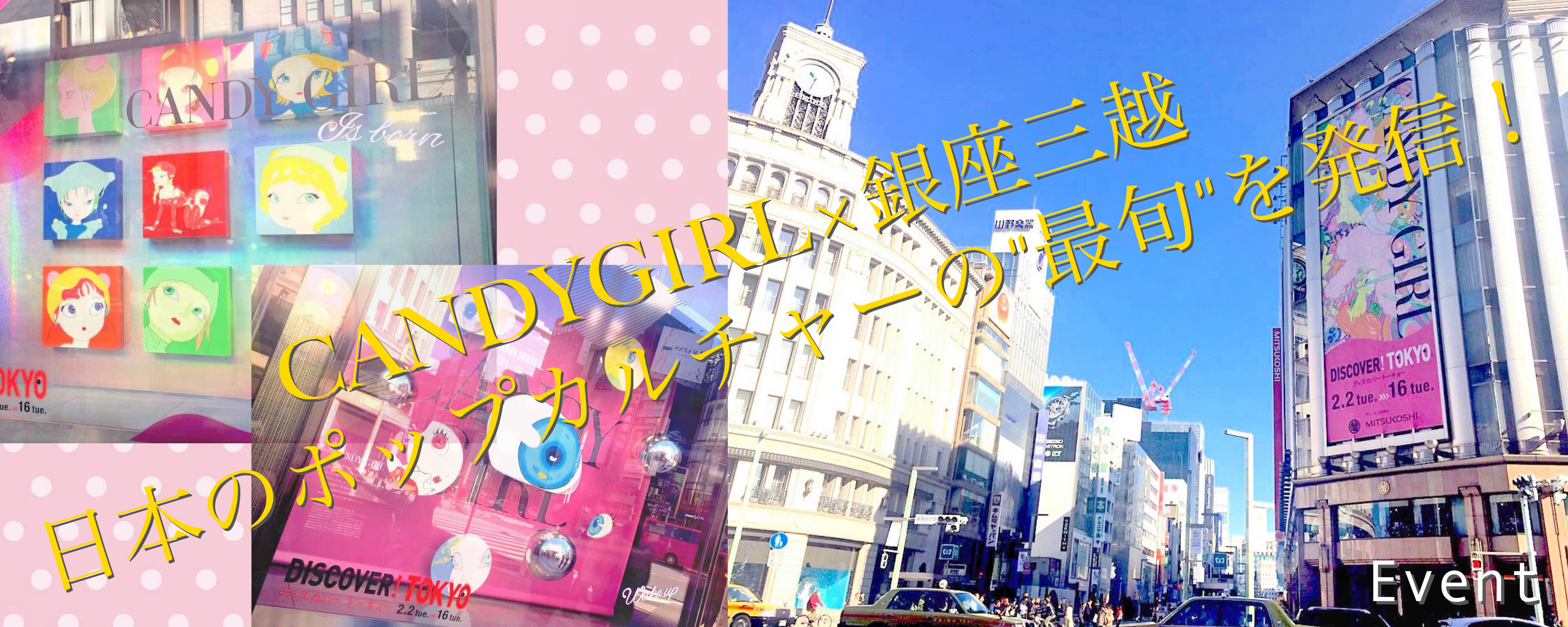 """日本のポップカルチャーの""""最旬""""を発信!CANDYGIRL×銀座三越 【速報"""
