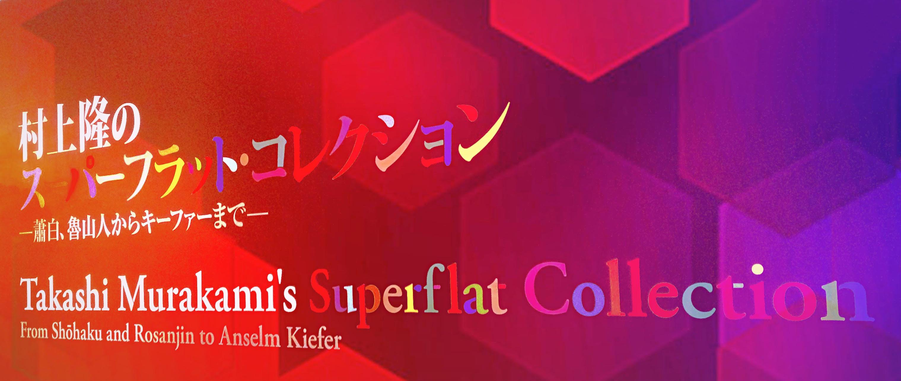 世界初の大規模公開! 『村上隆のスーパーフラット・コレクション ー蕭白、魯山人からキーファーまでー