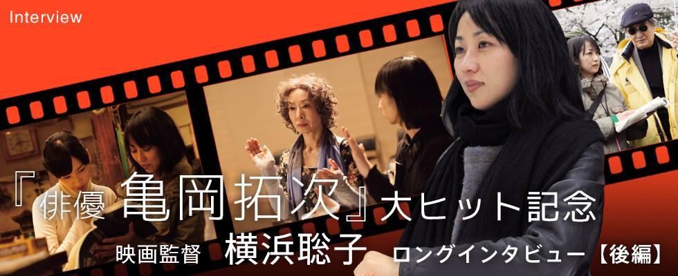 『俳優 亀岡拓次』大ヒット記念 映画監督 横浜聡子ロングインタビュー【後編】