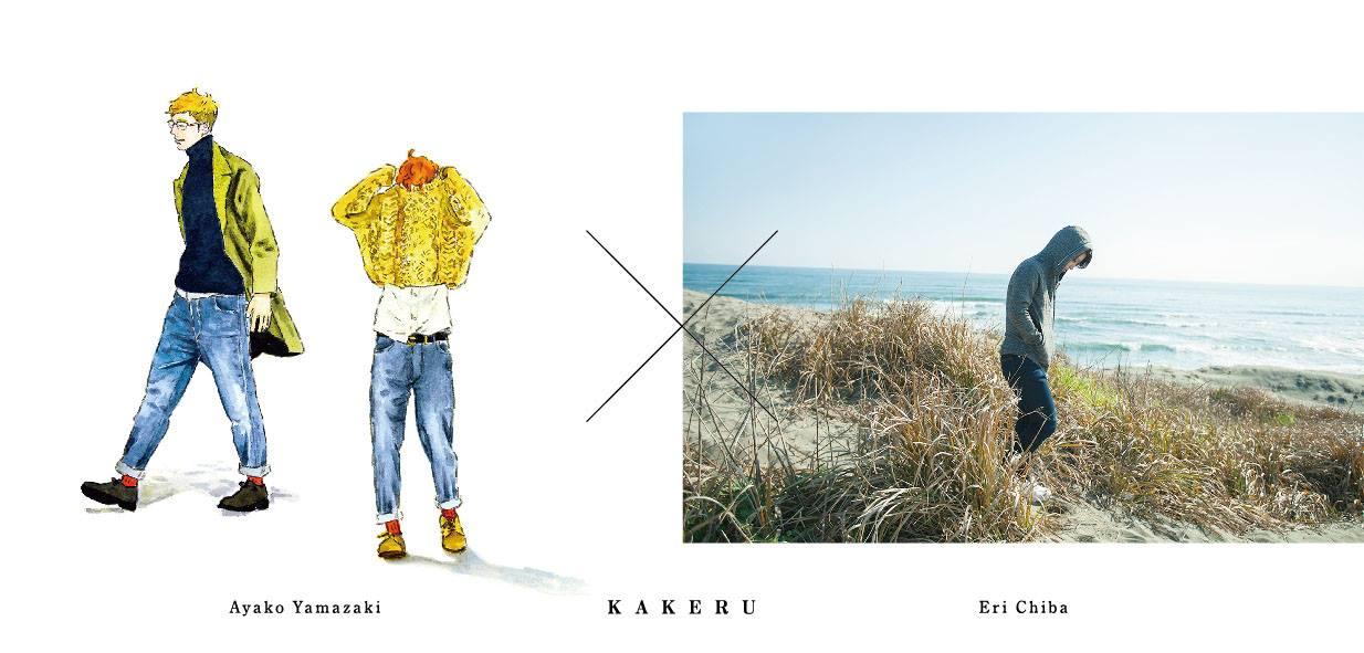 イラスト×写真 ヤマザキアヤコ×チバエリ 作品展「KAKERU」【今週のおすすめアート】