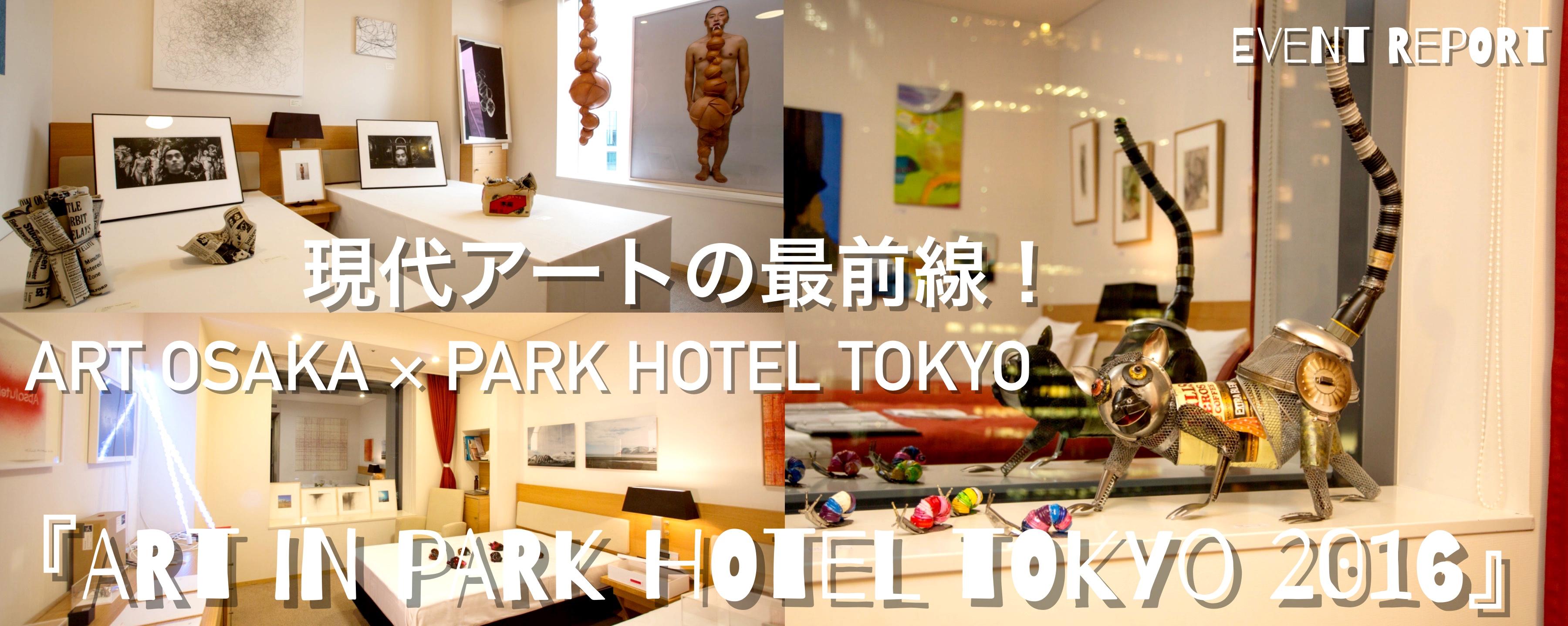 現代アートの最前線! ART OSAKA × PARK HOTEL TOKYO 『ART in PARK HOTEL TOKYO 2016』