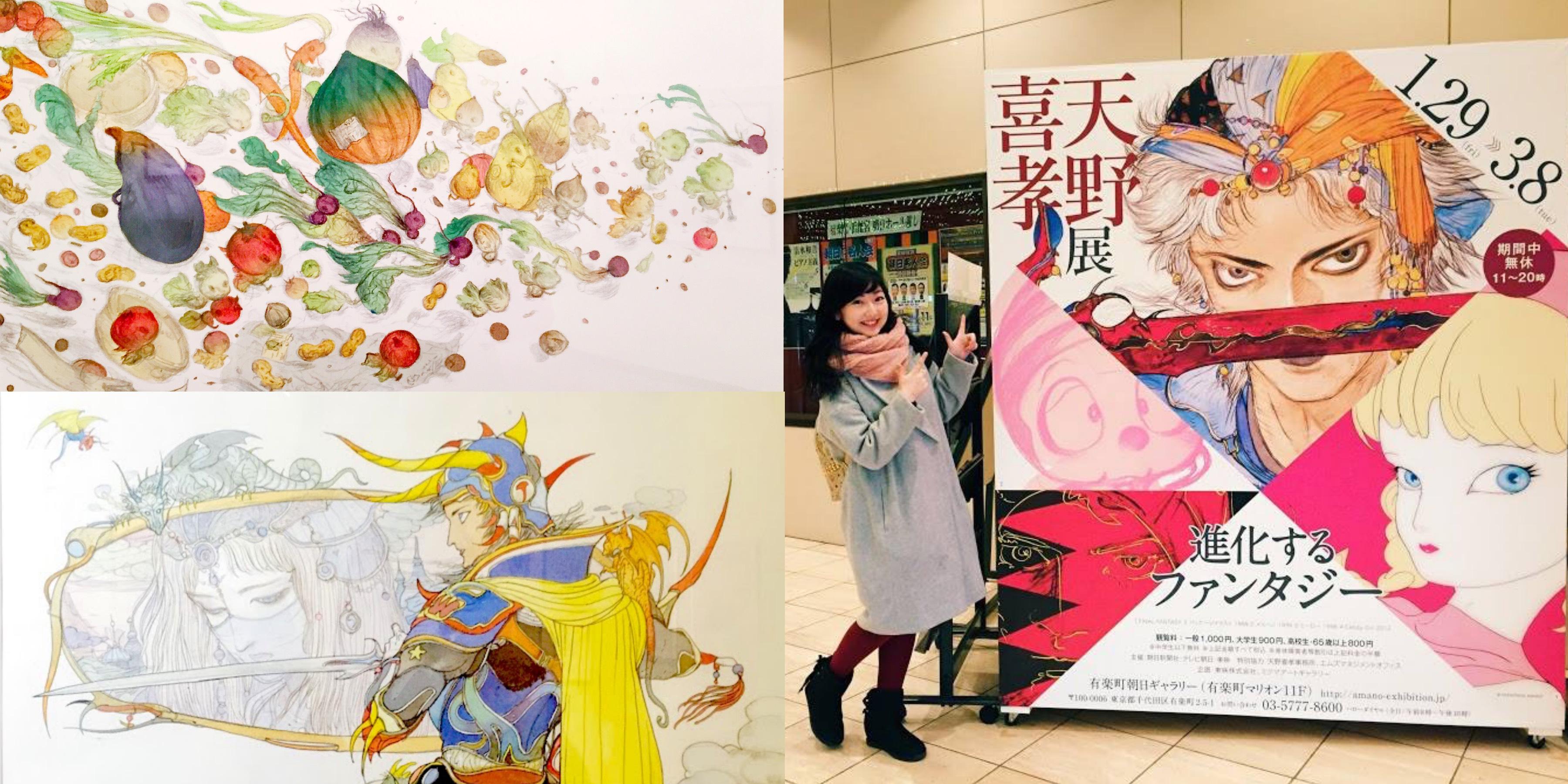 天野喜孝展 伝説のロックスター★デヴィッド・ボウイをイメージして描かれた作品も展示!