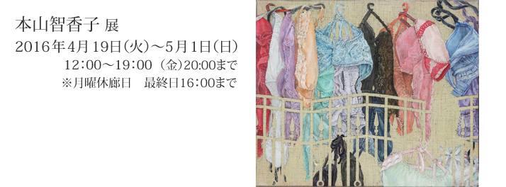 服飾は武装すること  本山 智香子 展 【今週のおすすめアート】
