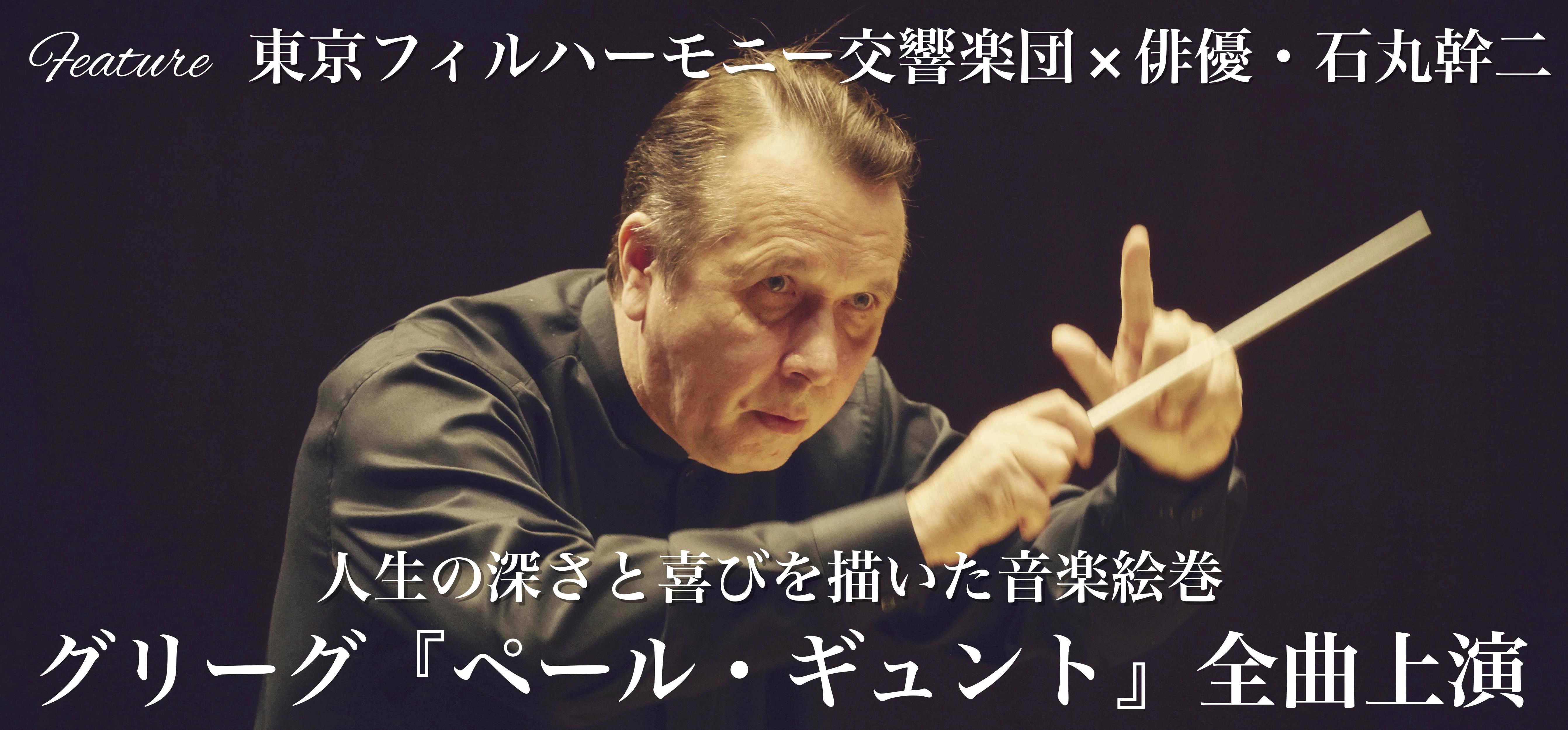 【音楽】人生の深さと喜びを描いた音楽絵巻  東京フィルハーモニー交響楽団 × 俳優・石丸幹二  グリ