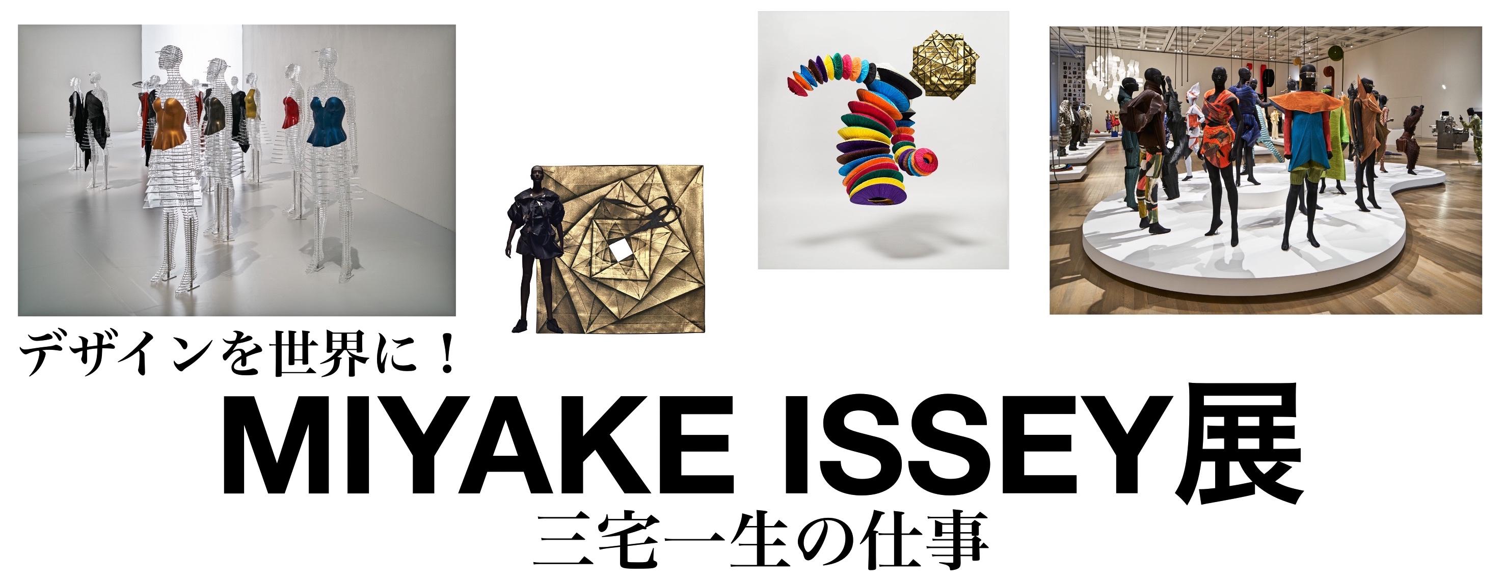 デザインを世界に!「MIYAKE ISSEY展: 三宅一生の仕事」