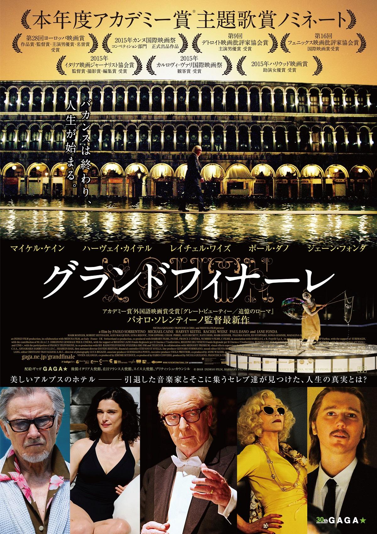 【映画】カンヌに愛された奇才パオロ・ソレンティーノ 4月16日公開 「グランドフィナーレ」