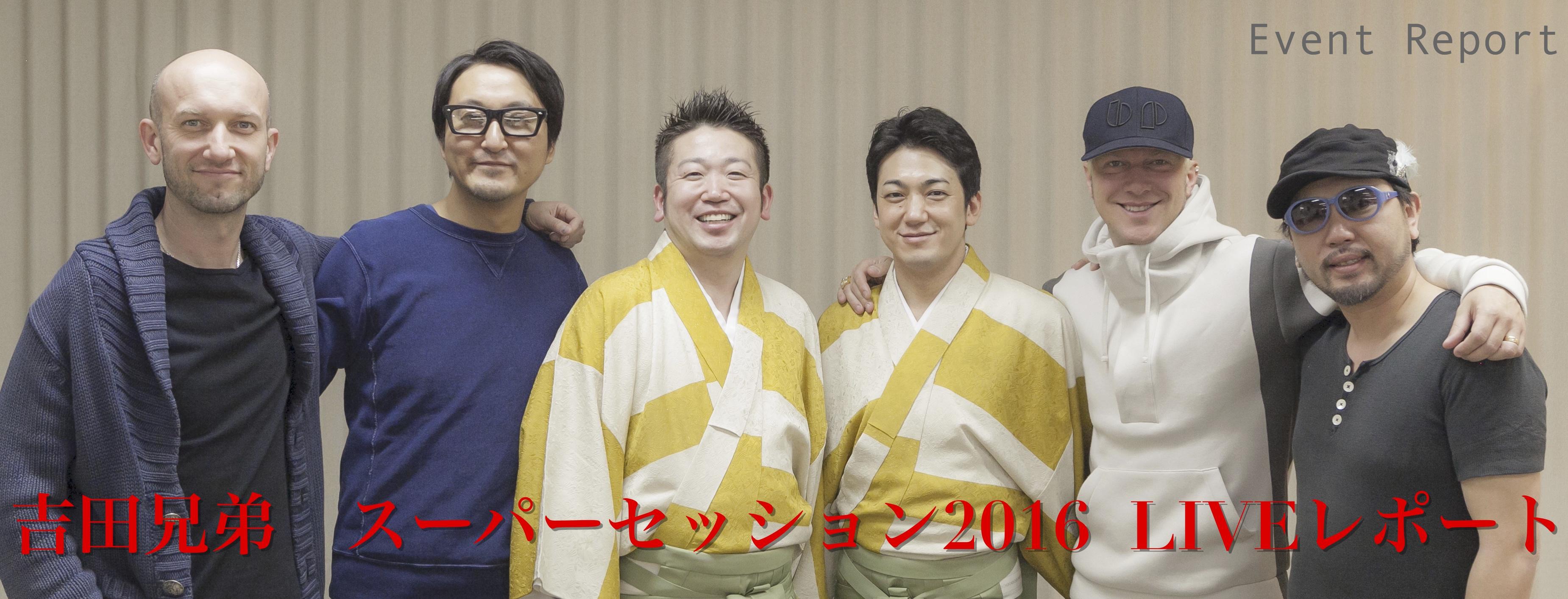 吉田兄弟 スーパーセッション2016  LIVEレポート